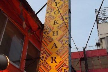 Pokhara Indian Restaurant Hachinohe