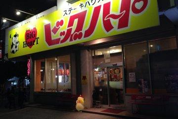 Big Heart Steakhouse Misato Village