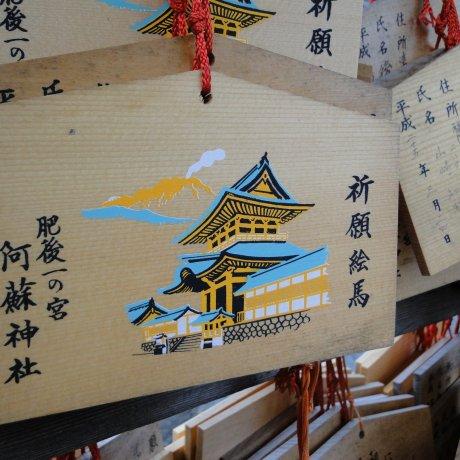 Aso Shrine