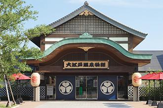 Odaiba, Tokyo Oedo Onsen Monogatari