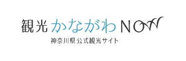 現在就來神奈川觀光吧
