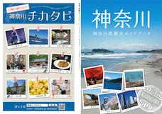 神奈川県観光ガイドブック